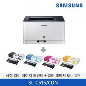 삼성 컬러 레이저프린터 + 소모품 풀 패키지