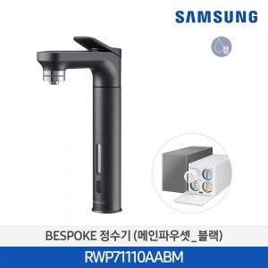 삼성 비스포크 정수기 메인파우셋 블랙