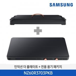 [패키지]삼성 인덕션 더 플레이트 2구 블랙  + 전용용기 NZ60R3703PKB